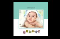 亲亲我的宝贝-8x8印刷单面水晶照片书