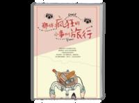 旅行-A4时尚杂志册(24p)
