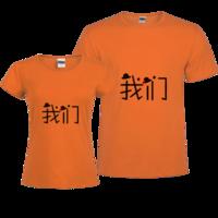 我们 在一起(爱情,毕业适用)-修身情侣装纯棉T恤