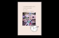 时间盒子-8x12印刷单面水晶照片书20p