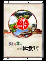 欢乐北京行、北京印象-A4杂志册(32P)