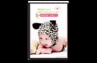妈妈的爱 只属于你 宝宝成长纪念-8x12水晶照片书
