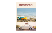 美好的旅行时光-8x12印刷单面水晶照片书21p