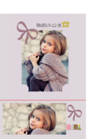 我的小公主-印刷胶装杂志册26p(如影随形系列)