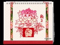 吉祥如意中国年—家庭和睦 民族团结-10寸双面印刷台历