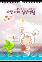 韩国娃娃(亲子家庭送礼)-A4挂历