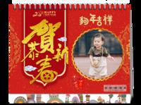 家庭,成长,企业简单大气-8寸双面印刷台历(微信)