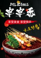 串串香火锅冬季火锅美食广场美食节开业宣传海报-B2挂历(微商)