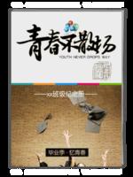 青春不散场-毕业纪念册-同学录-A4杂志册(42P)