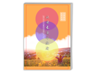 记录最美好的旅途-点滴快乐(旅行、青春、幸福、爱情)02-A4时尚杂志册(26p)