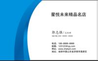 名片 蓝白色 科技数码简洁个性通用-高档双面定制横款名片