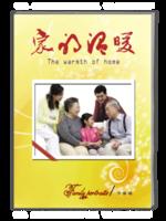 全家福之家的温暖——珍藏版-A4杂志册(42P)