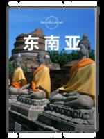 美丽星球·第五十八期:地球中央·东南亚(旅行旅游高端定制)-A4杂志册(42P)