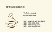 名片 咖啡餐饮美食创意大气简约时尚简洁高档商务企业个性-高档双面定制横款名片