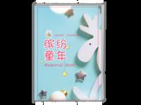 缤纷童年#-A4时尚杂志册(26p)
