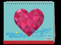 心与心的交流-10寸双面印刷台历