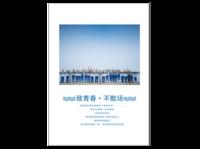 致青春-不散场#-(微商)杂志册32p(亮膜001)