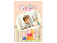 星月童话-(微商)杂志册40p
