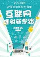 文字可修改-互联网金融金融宣传海报-b2海报