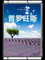 美丽星球第二十三期:熏衣草之梦·普罗旺斯(旅游旅行高端定制)-A4杂志册(32P)