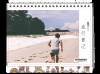 旅行日记#-8寸单面印刷台历