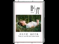 时光集-A4时尚杂志册(26p)