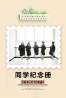 同学纪念册#-8x12双面水晶印刷照片书22p