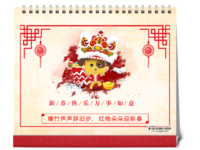 新年快乐-10寸双面印刷台历