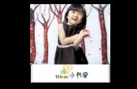 最新儿童相册模板{我的小书房}系列-8x8印刷单面水晶照片书