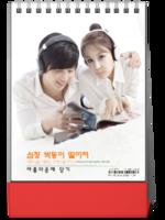 韩式台历-浪漫爱情故事(照片文字可更换)-8寸竖款单面台历