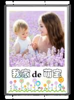我家的萌宝-A4杂志册(40P)