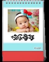 快乐童年-照片可替换-10寸竖款双面
