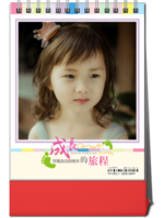 成长的旅程 记录宝贝童年的成长纪念童年的记忆QPEQ(图可换)-8寸竖款单面台历