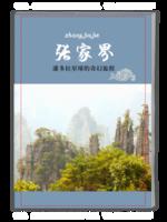 旅行专辑-第11站·张家界(图文可改)-A4杂志册(32P)