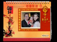 【恭贺新禧】(封面及内页人物照片可替换)-10寸单面印刷台历