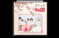 幸福美满全家福(照片可换)--家庭聚会 旅行 全家-8x8单面银盐水晶照片书20p