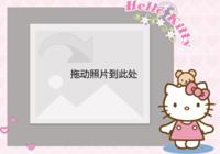 hellokitty凯蒂猫的粉色世界-彩边拍立得横款(18张P)