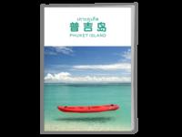 第十六期:普吉岛风光旅行精装高清杂志(旅行旅游高端定制)-A4骑马钉画册