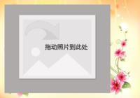 花之灿烂-彩边拍立得横款(6张P)