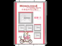 青春纪念册-A4时尚杂志册(24p)