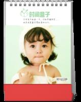 【时间盒子-我的小小童年】男女宝宝通用款(图文可换)-10寸竖款双面