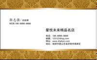 名片 简洁商务 个性潮流 黄色 白色-高档双面定制横款名片