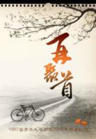 典藏版聚会纪念挂历(文字可修改)-A3挂历