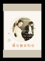 遇见最美的你#-A4杂志册(36P)