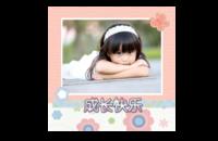 成长快乐-8x8印刷单面水晶照片书21P