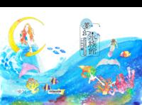 梦幻水族-硬壳对裱照片书24p
