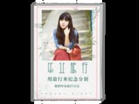 小旅行-A4时尚杂志册(24p)