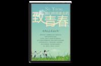 致青春  青春 毕业 美好 校园 页页精彩(mzl)-8x12单面银盐水晶照片书