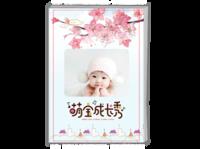 萌宝成长秀-A4时尚杂志册(24p)