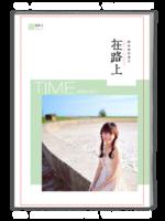 在路上,我的旅行游记-A4杂志册(32P)